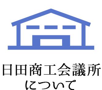 """""""日田商工会議所について"""""""
