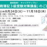 【セミナー】令和3年8月24日開講「日商簿記3級受験対策講座」のご案内