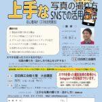 【セミナー】令和3年8月20日開催「コストゼロで商品価値を高める上手な写真の撮り方・SNSでの活用方法」のご案内