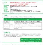 【日田高技専】在職者セミナー「Excel 入門講座」のご案内